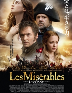 Les Miserables (Постери) - 7