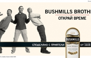 Bushmills Brothers Filip and friends