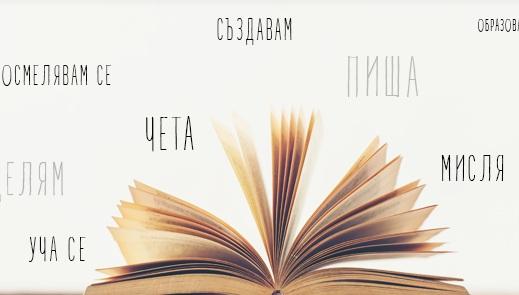 Facebook инициатива припомня богатството на българския език