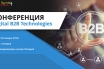 "Конференция ""Digital B2B Technologies 2018"