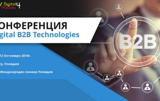 "Конференция ""Digital B2B Technologies 2018\"