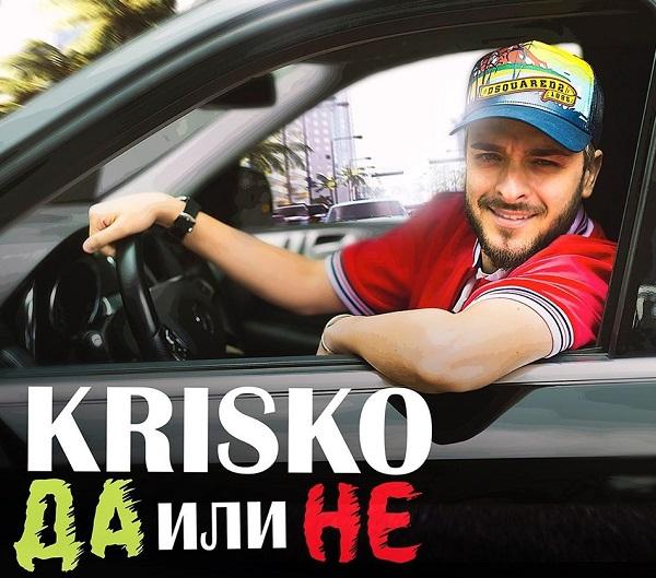 Криско предлага 3000 лв. за видео към новата му песен