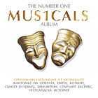 Компилация - The Number One Musicals Album