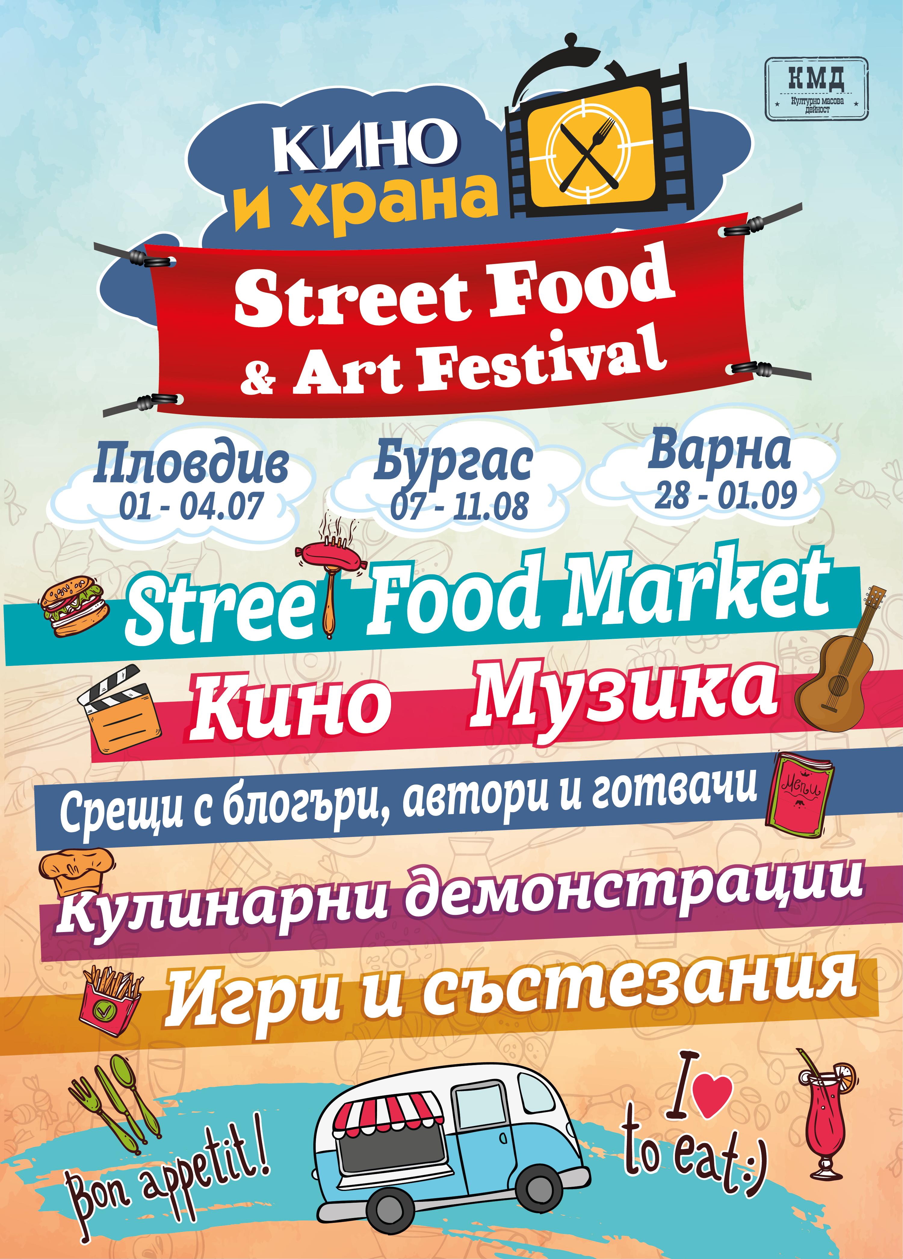 Фестивал на храната в града