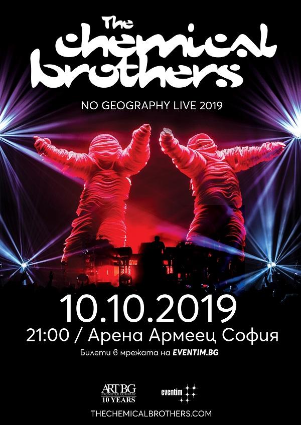 Плакат за концерта в София